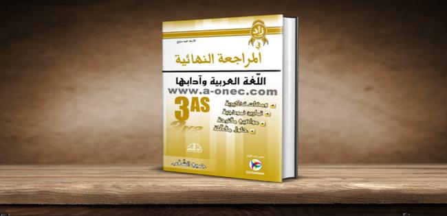 تحميل كتاب المراجعة النهائية حيقون أسامة