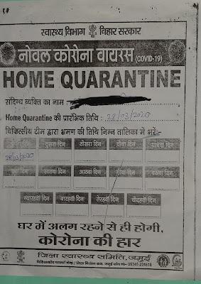 जमुई-स्वास्थ्य व्यवस्था लचर,10 दिन बाद चुपके से चिपकाए जा रहे home quarantine के पर्चे!