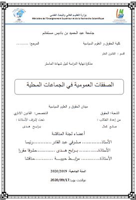 مذكرة ماستر: الصفقات العمومية في الجماعات المحلية PDF