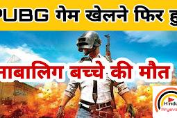 कर्नाटक :- 12 साल की नाबालिक बच्चे को PUBG GAME खेलने के दौरान हुई उसकी मौत