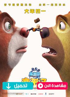 مشاهدة وتحميل فيلم Boonie Bears 5 2018 مترجم عربي