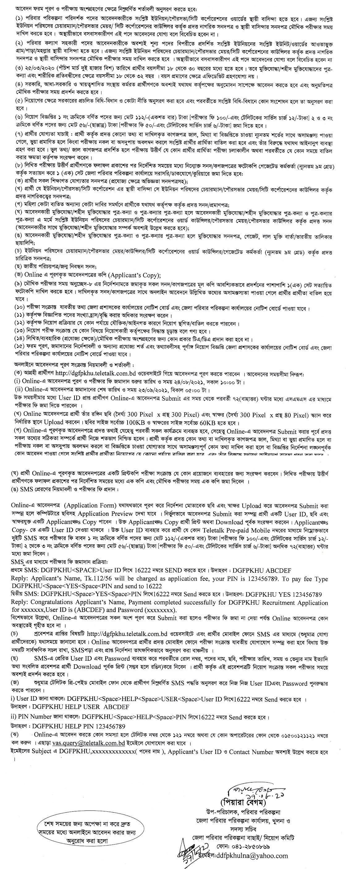 যশোর জেলা পরিবার পরিকল্পনা নিয়োগ বিজ্ঞপ্তি ২০২১ - Jessore District poribar porikolpona job circular 2021 - poribar porikolpona job circular 2021