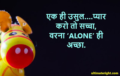 Sad Attitude धांसू Status fb whatsapp messeges