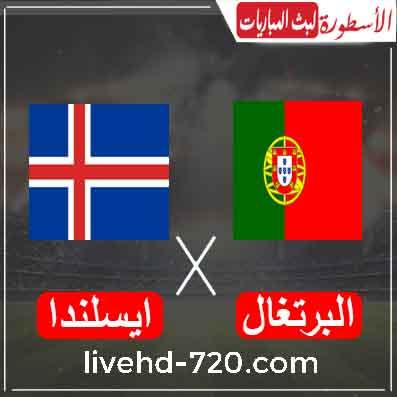 مشاهدة مباراة البرتغال وأيسلندا بث مباشر اليوم