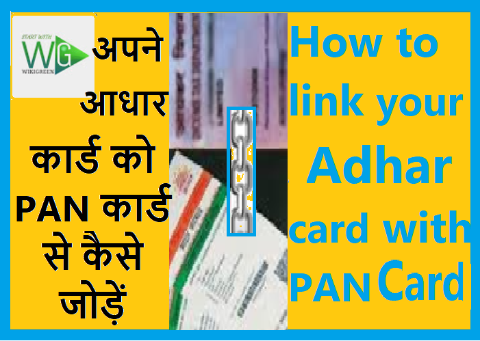 How to link PAN Card with Aadhaar Card