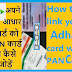 How To Link Pan Card With Aadhar Card In Hindi Step by Step guide to lonk adhar card to PAN Card
