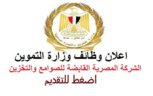 وظائف وزارة التموين للمؤهلات العليا والمتوسطه 2021