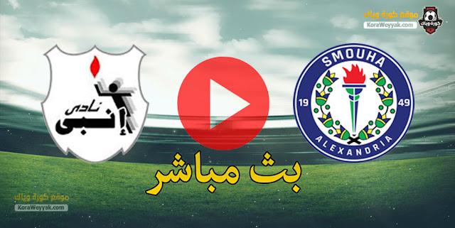 نتيجة مباراة سموحة وإنبي اليوم 8 فبراير 2021 في الدوري المصري