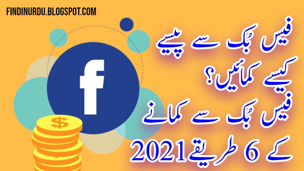 فیس بک سے پیسے کمائیں   facebook se paise kaise kamaye 2021