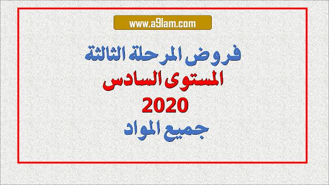 فروض المرحلة الثالثة المستوى السادس 2020 جميع المواد