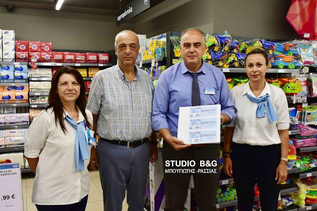 Δωροεπιταγές αξίας 2.000€ από το Super Market ΑΒ Βασιλόπουλος στο Κοινωνικό Παντοπωλείο του Δήμου Ναυπλιέων