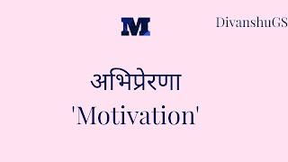 अभिप्रेरणा Motivation