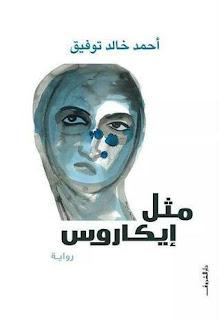 رواية،مثل،إيكاروس،العراب،أحمد خالد توفيق، للتحميل ، pdf