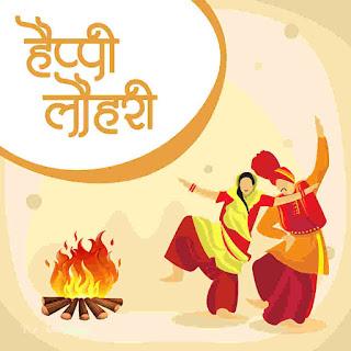 Lohri wishes-in-Punjabi