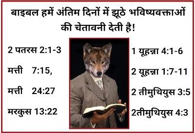 बाइबल हमें अंतिम दिनों में झूठे भविष्यवक्ताओं की चेतावनी देती है । The Bible Warns Us Of False Prophets In The Last Days.