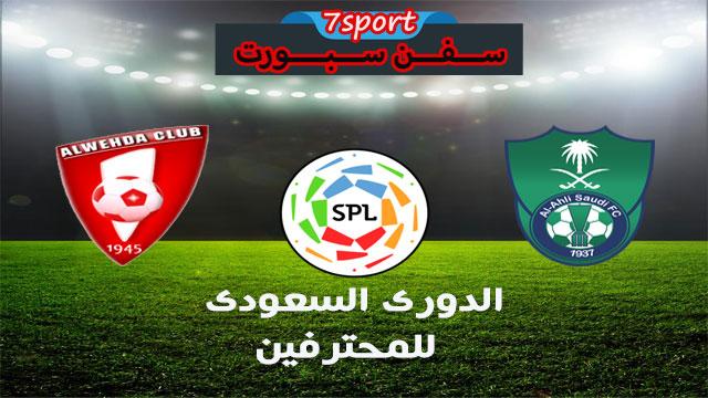 موعدنا مع مباراة الاهلي والوحدة  بتاريخ  19-04-2019 الدوري السعودي للمحترفين