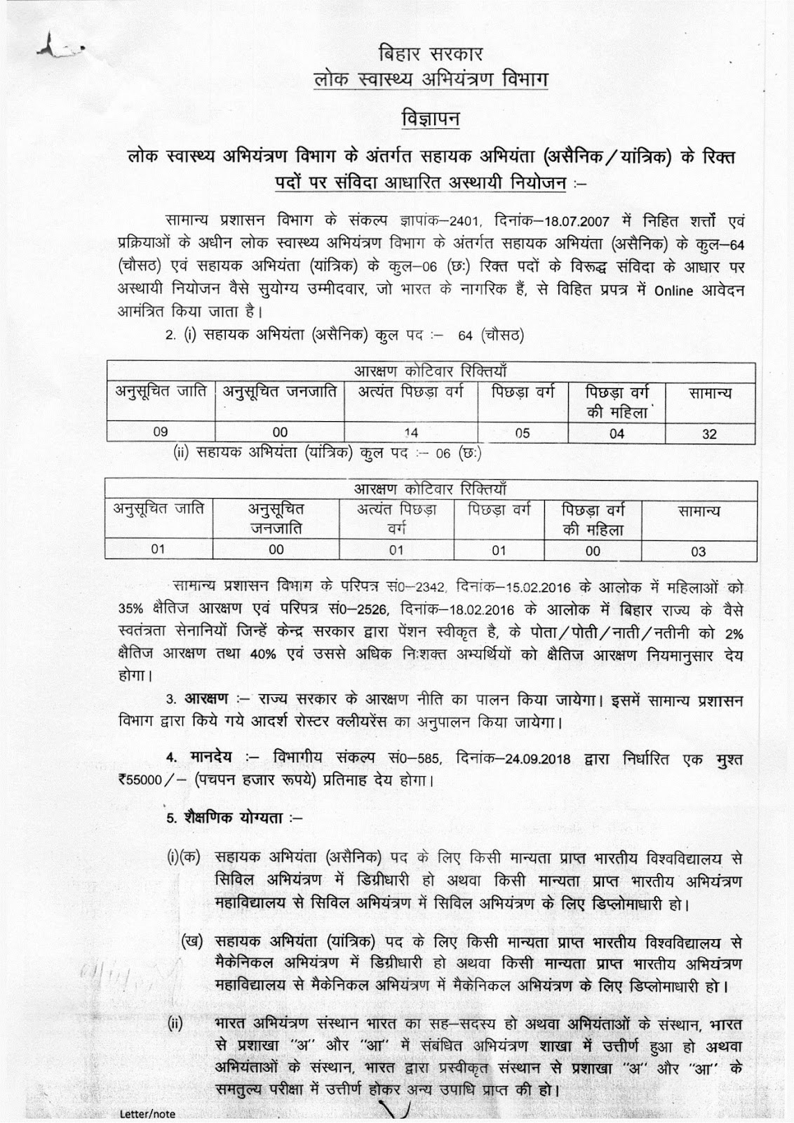 Application for Recruitment of Assistant Engineer (Civil / Mechanical) through valid Gate Score in Public Health Engineering Department, Govt. of Bihar