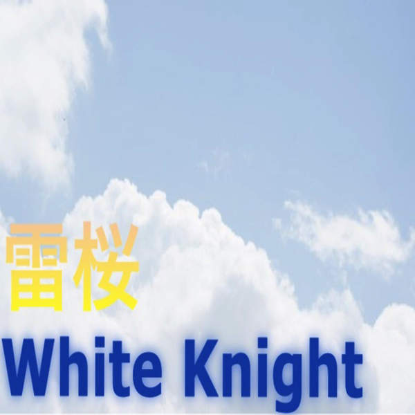 [Single] 雷桜 – White Knight (2015.12.30/MP3/RAR)