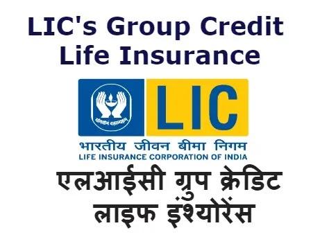 LIC's Group Credit Life Insurance - एलआईसी ग्रुप क्रेडिट लाइफ इंश्योरेंस विशेषताएं और लाभ