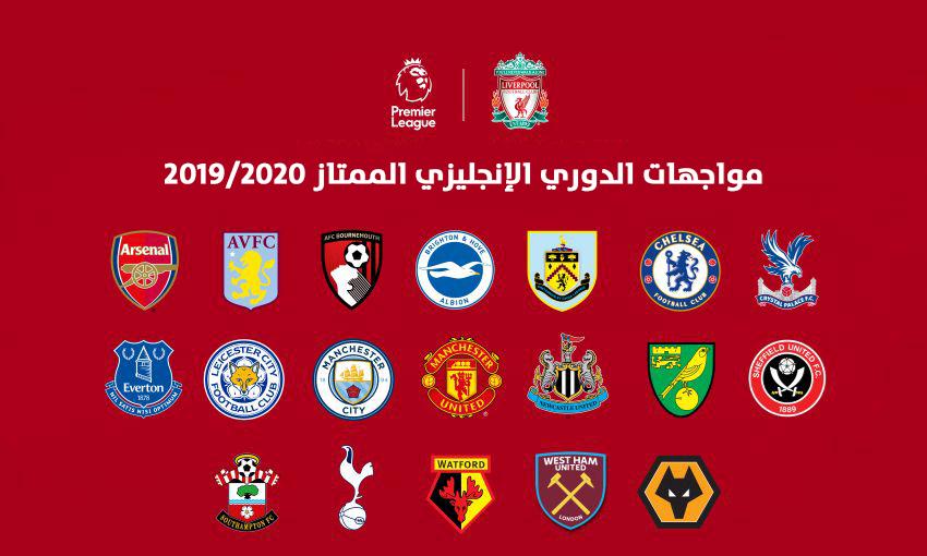 موعد مباريات الدوري الإنجليزي الأسبوع الاول ،اليوم الأحد 11-08-2019