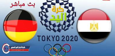 يلا شوت يوتيوب.. بث مباشر مشاهدة مباراة مصر و المانيا اليوم 03-08-2021 في بطولة اولمبياد طوكيو لكرة اليد 2020 لايف الان بجودة عالية بدون تقطيع.