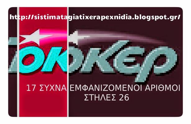 ΝΕΟ ΣΥΣΤΗΜΑ ΓΙΑ ΤΖΟΚΕΡ:17 ΣΥΧΝΑ ΕΜΦΑΝΙΖΟΜΕΝΟΙ ΑΡΙΘΜΟΙ- ΣΤΗΛΕΣ 26