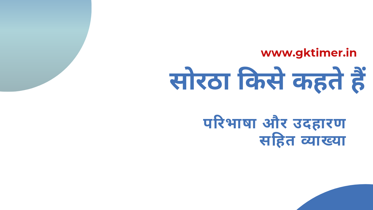 सोरठा किसे कहते हैं || Sortha Chhand in Hindi