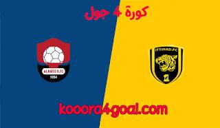موعد مباراة الاتحاد ضد الرائد في الدوري السعودي 2021  كورة 4 جول والقنوات الناقلة