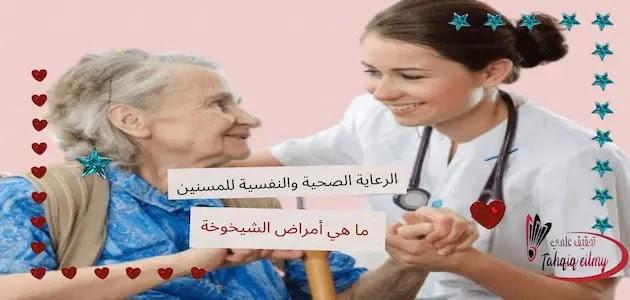 أمراض الشيخوخة التي تصيب كبار السن ورعاية المسنين