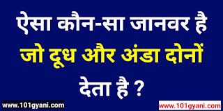ias interview questions in hindi, gk, latest gk, current affairs today, today gk