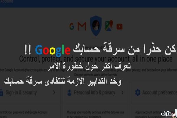 كن حذرا من سرقة حسابك Google !!