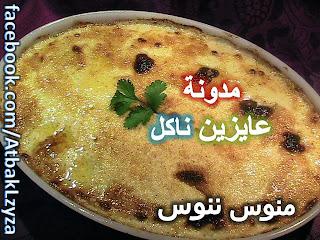قرنبيط بالبشاميل واللحمة المفرومة بالصور من طبخات الشيف منى