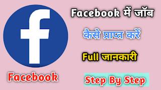 Facebook मैं job कैसे करें ? जानिए पूरी की पूरी जानकारी