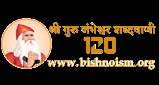 श्री गुरु जम्भेश्वर शब्दवाणी : Guru Jambheshwar Shabdvani