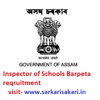 Inspector of Schools Barpeta reqruitment, Teacher Jobs