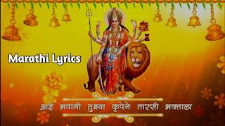 Aai Bhavani Tujhya Krupene English Lyrics