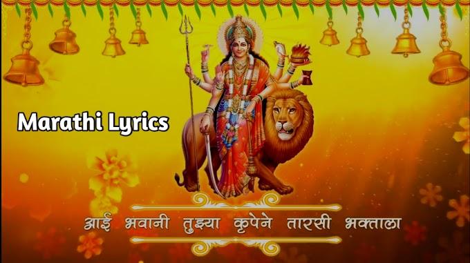 Aai Bhavani Tuzya Krupene Lyrics | Ajay Gogavale | Krishna Bhajan Album