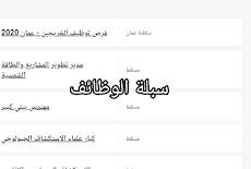 2020 فرص توظيف الخريجين -  (شل shell عمان) سلطنة عمان