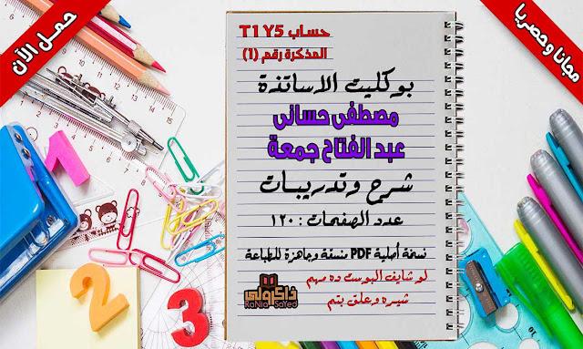 مذكرة رياضيات للصف الخامس الابتدائي الترم الاول لمصطفى حساني وعبد الفتاح جمعة