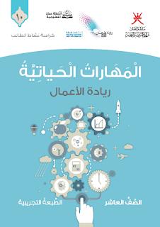 تحميل كتب   المهارات الحياتية ريادة الأعمال للصف العاشر PDF 2022