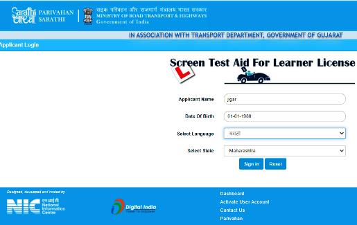 rto exam online test marathi