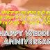 शादी के सालगिरह की शुभकामनाएं | Marriage Anniversary Wishes in Hindi