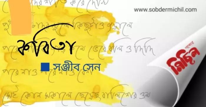 সঞ্জীব সেন