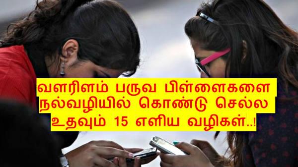 Teenage kids care tips for parents, ilamai paurva vayadhu pillaigal valakka valigal,  நல்ல சமுதாயத்தை உருவாக்க, குழந்தை வளர்ப்பு முறை, பெற்றோர் கடமை, பிள்ளை வளர்ப்பு டிப்ஸ்