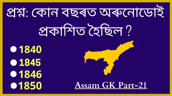 Assam GK Part-21 on Orunodoi Era's Literature | 20 Important MCQ Type Questions