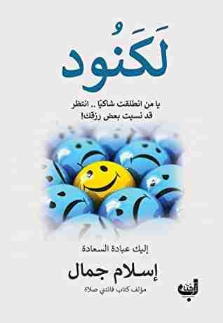 تحميل كتاب لكنود PDF - اسلام جمال kitab lakanoud