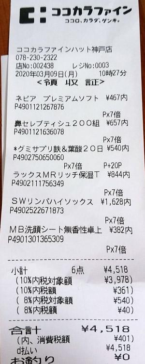 ココカラファイン ハット神戸店 2020/3/9 のレシート
