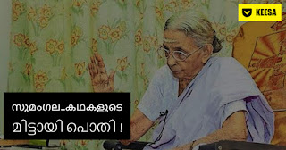 sumangala writer