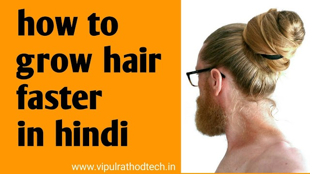 How to grow hair faster in hindi