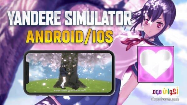 تحميل لعبة Yandere Simulator للاندرويد مجانا اخر إصدار apk برابط مباشر